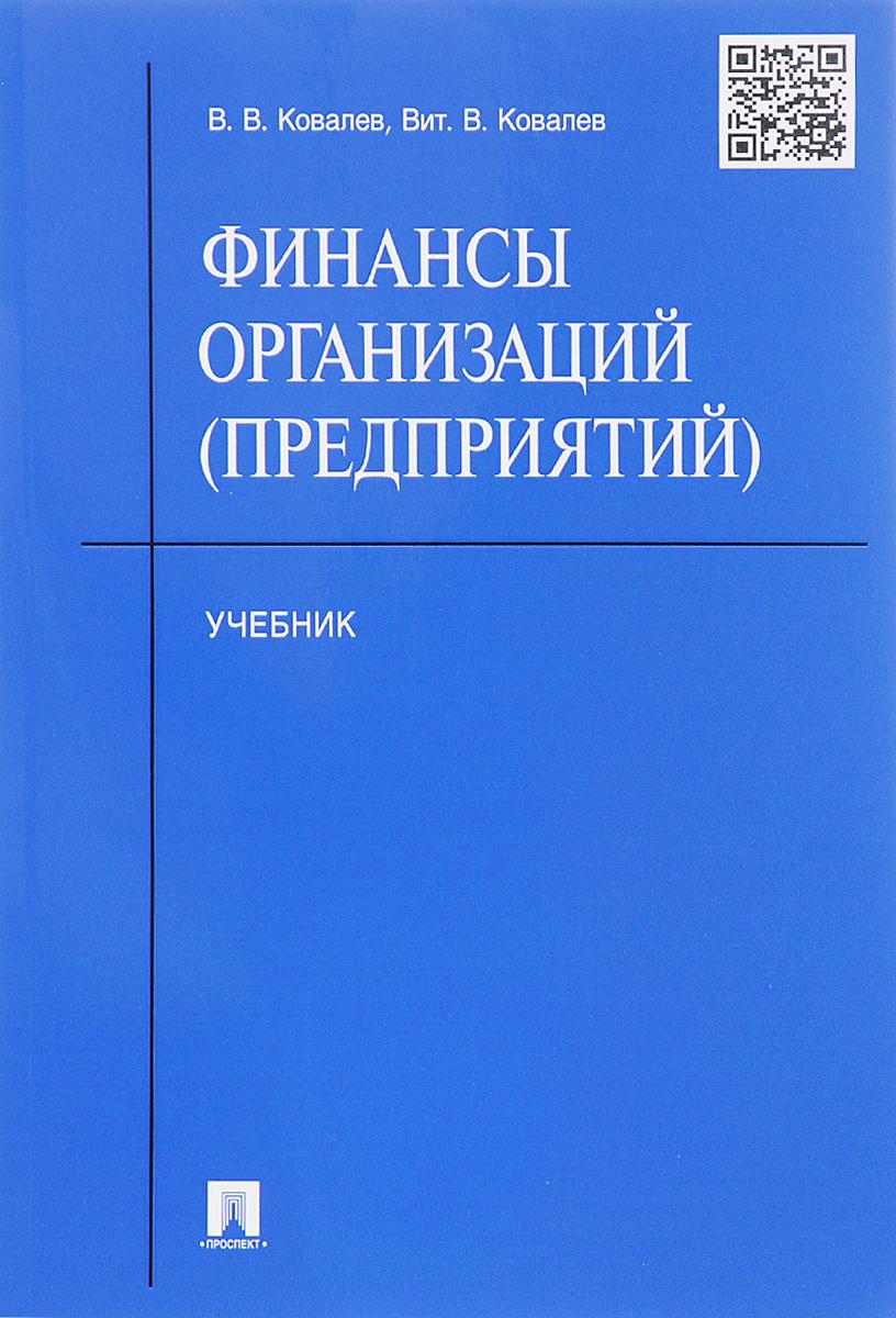 В. В. Ковалев, Вит. В. Ковалев Финансы организаций. Учебник в и жолдак с г сейранов менеджмент