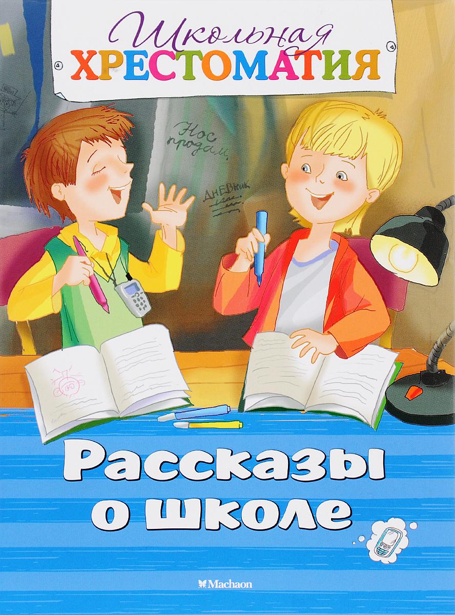 Рассказы о школе