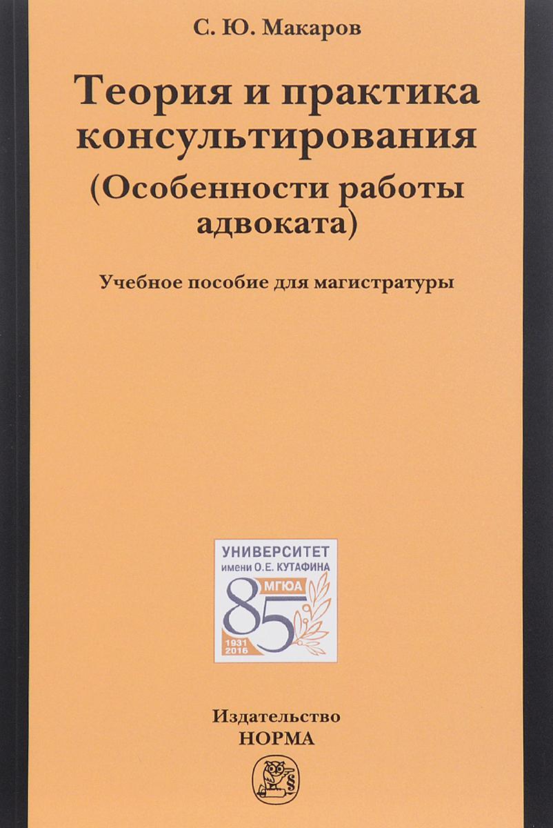 Теория и практика консультирования (Особенности работы адвоката). Учебное пособие