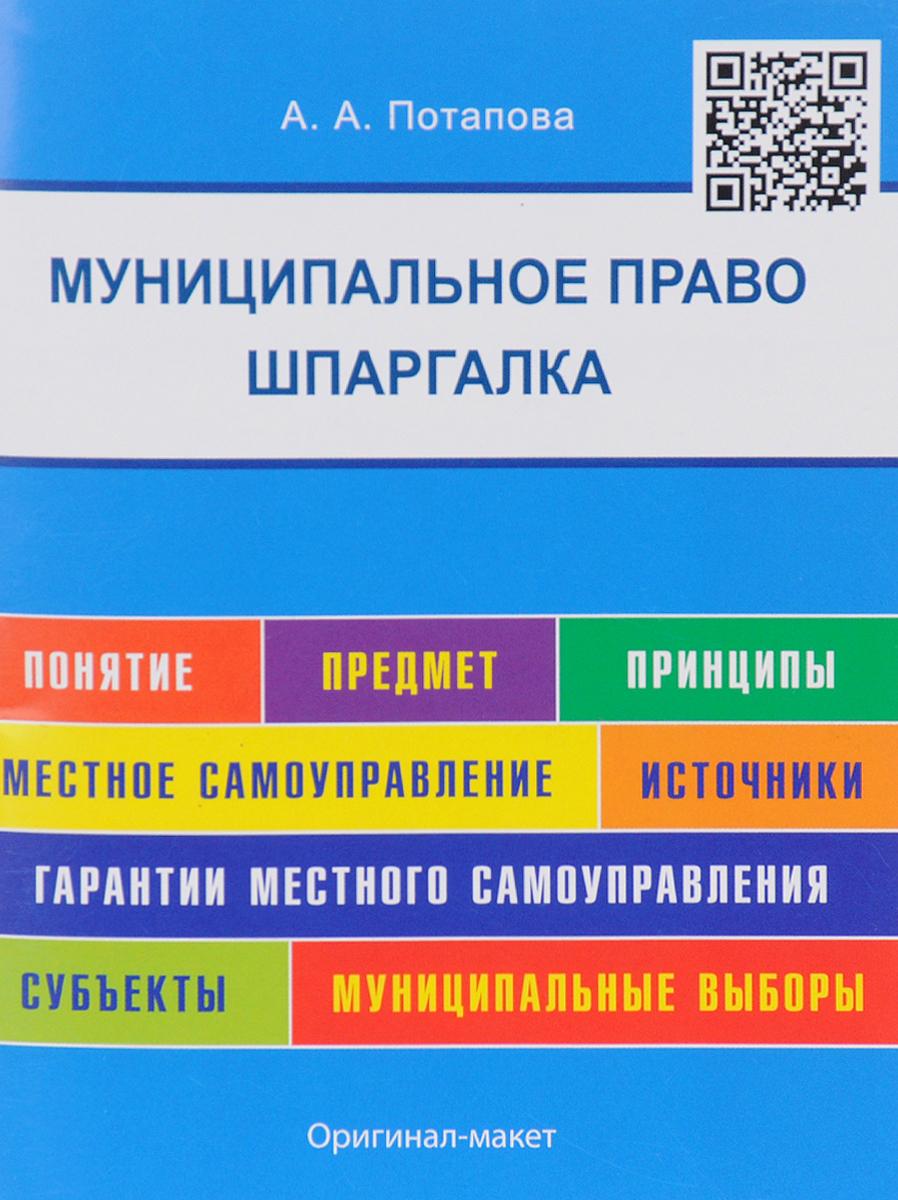 Шпаргалка по муниципальному праву. Учебное пособие