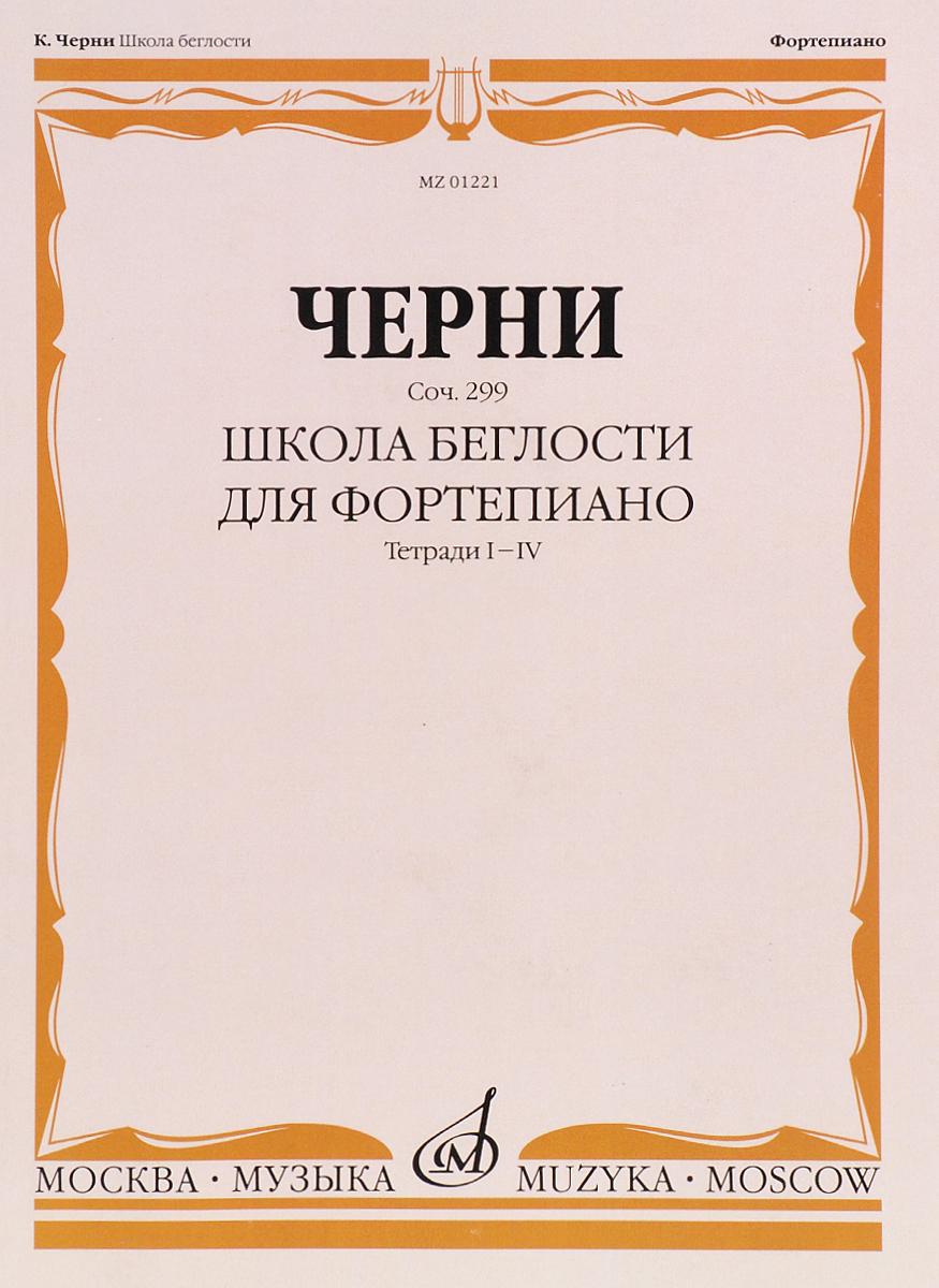 Черни. Школа беглости для фортепиано. Сочинение 299. Тетради I - IV