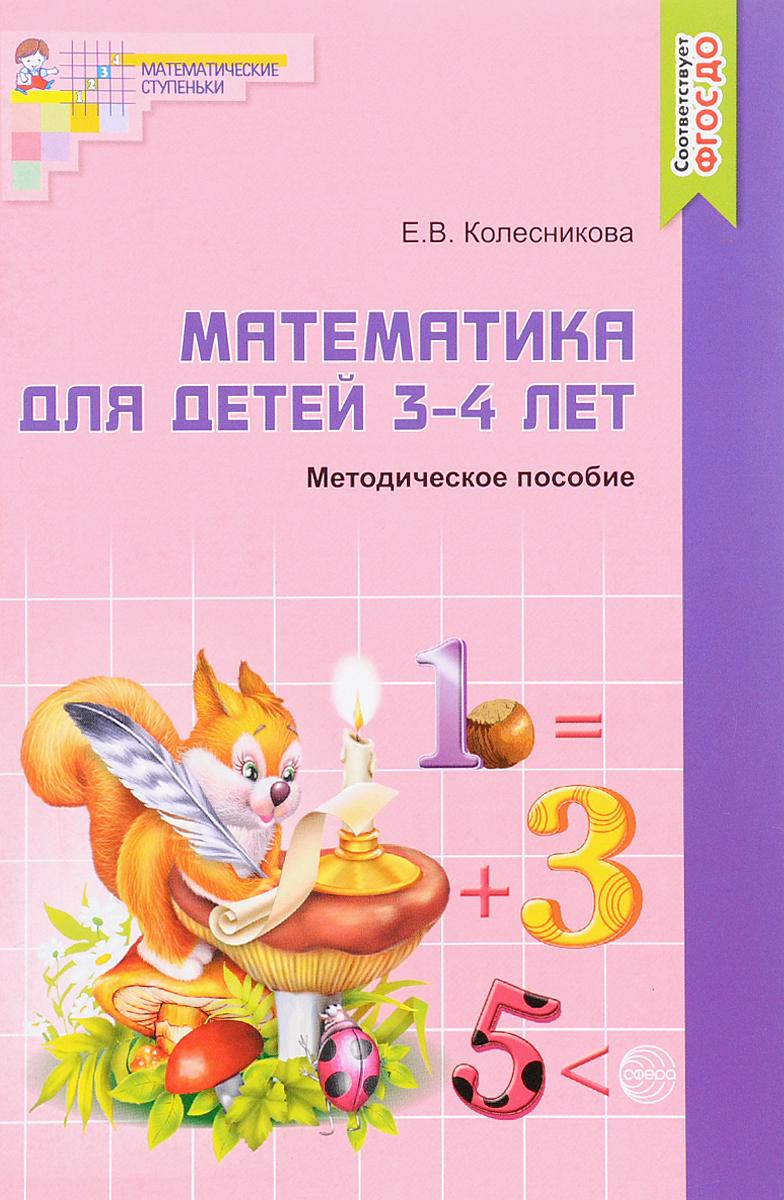 Математика для детей 3-4 лет