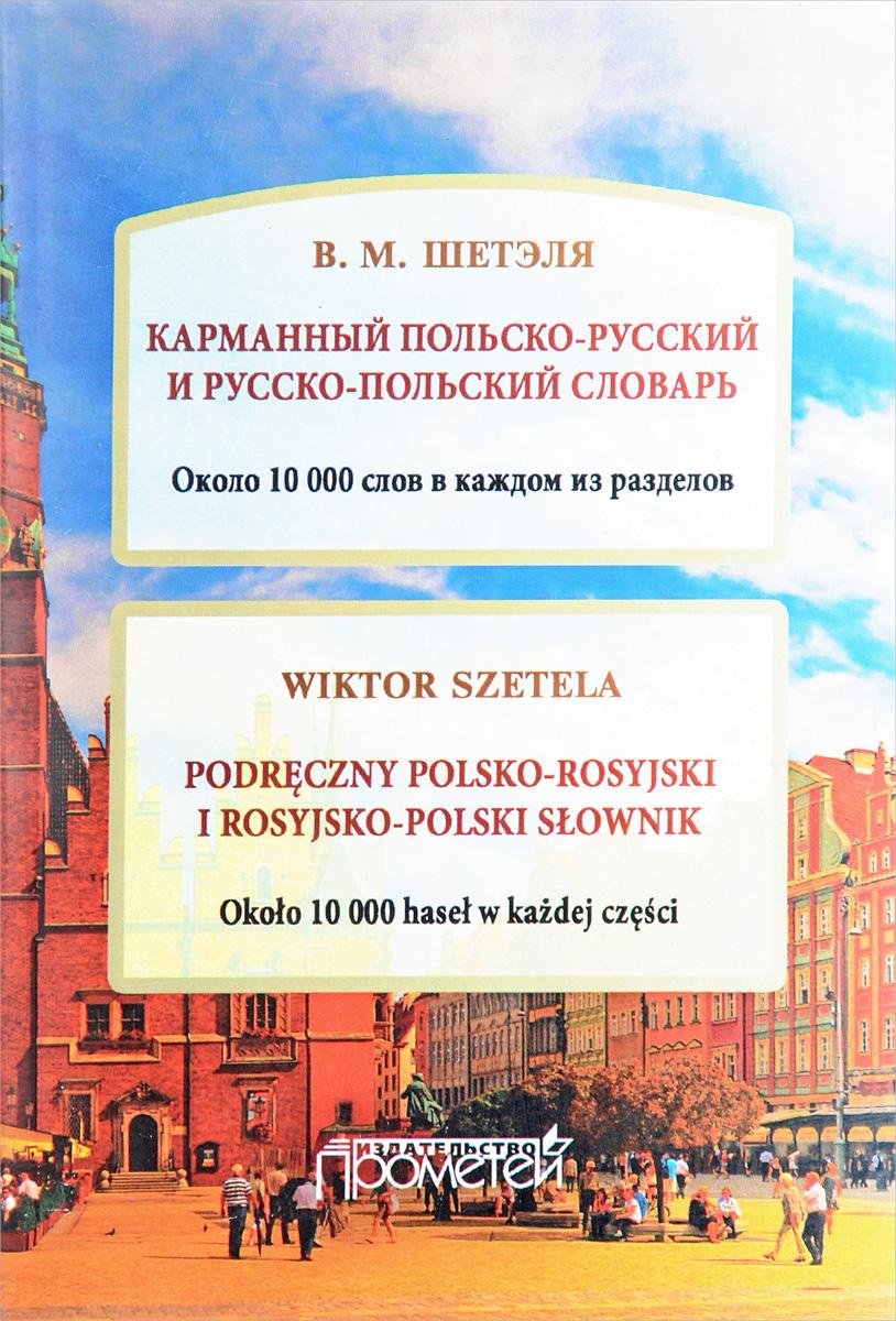 В. М. Шетэля. Карманный польско-русский и русско-польский словарь. Около 10000 слов в каждом разделе