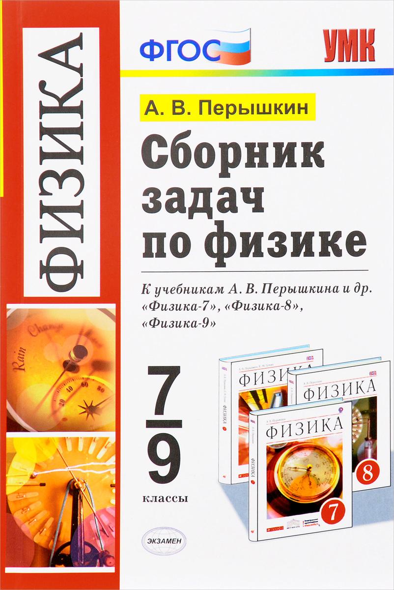 А. В. Перышкин Физика. 7-9 классы. Сборник задач. К учебникам А. В. Перышкина и др.