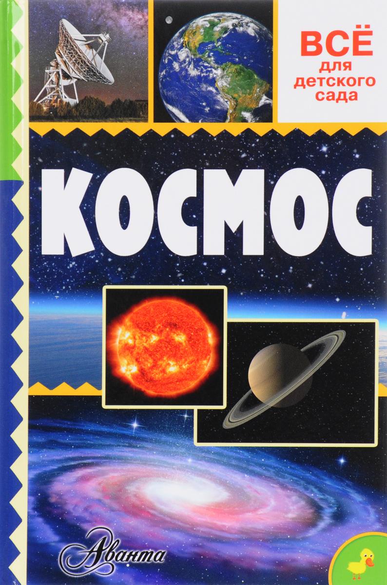 Подробнее о М. В. Собе-Панек Космос собе панек м вселенная