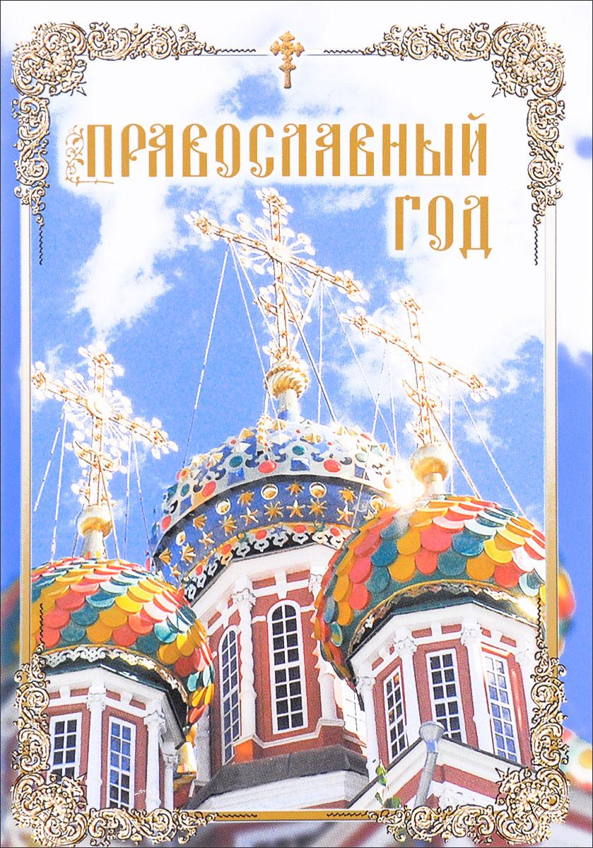 Православный год александра салиева прокляты и забыты