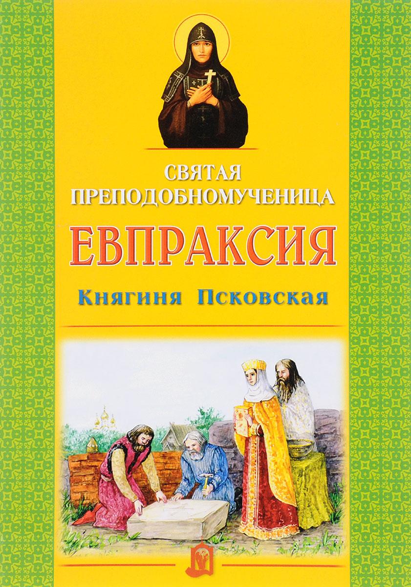 Святая преподобномученица Евпраксия. Княгиня Псковская