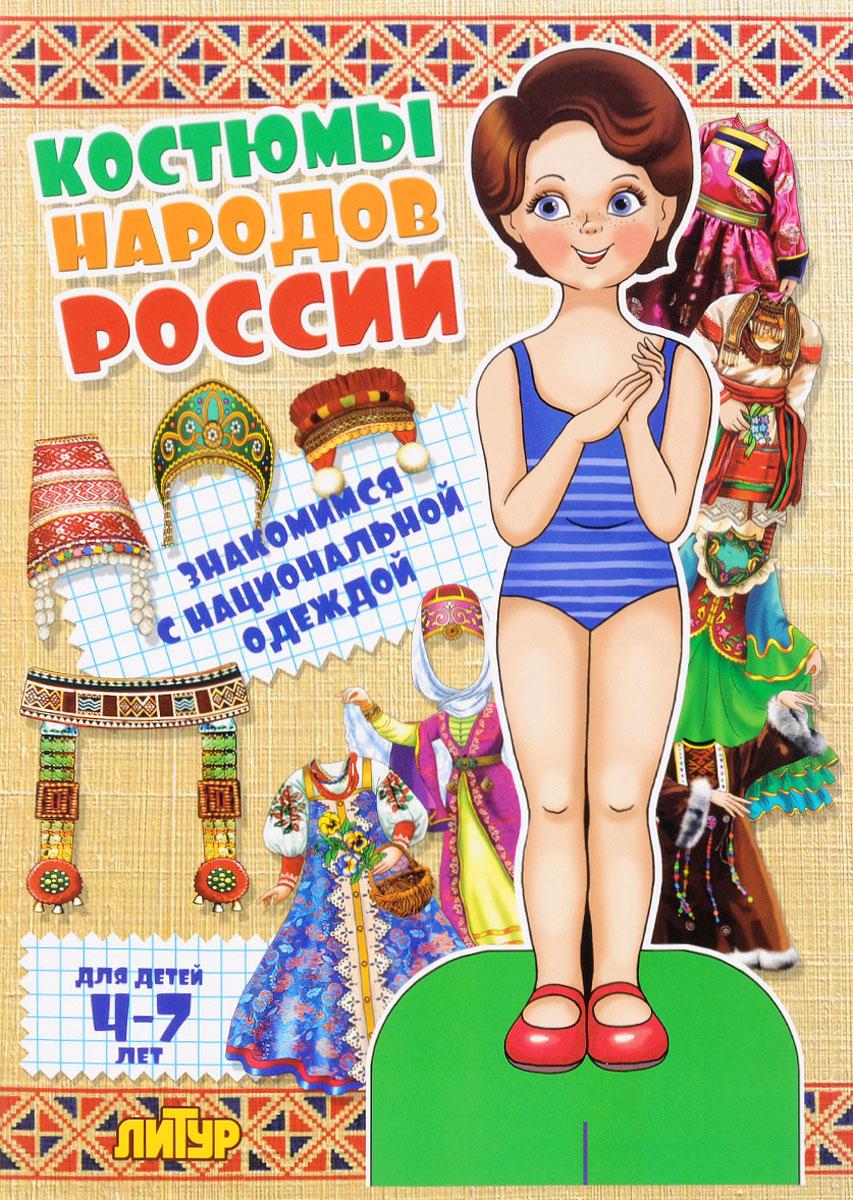 Знакомимся с национальной одеждой. Костюмы народов России