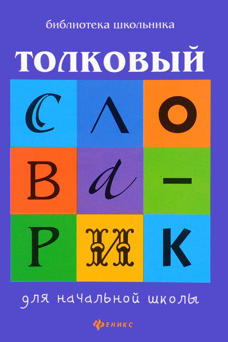 Г. Н. Сычева Толковый словарик для начальной школы