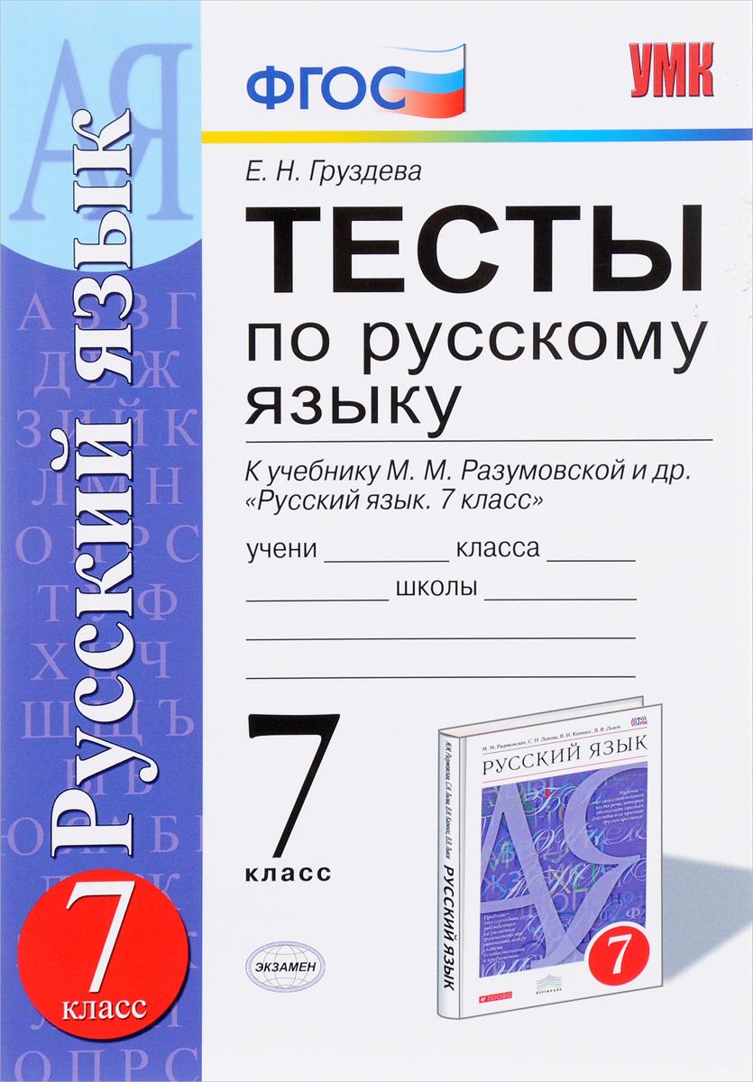 Русский язык. 7 класс. Тесты. К учебнику М. М. Разумовской и др.