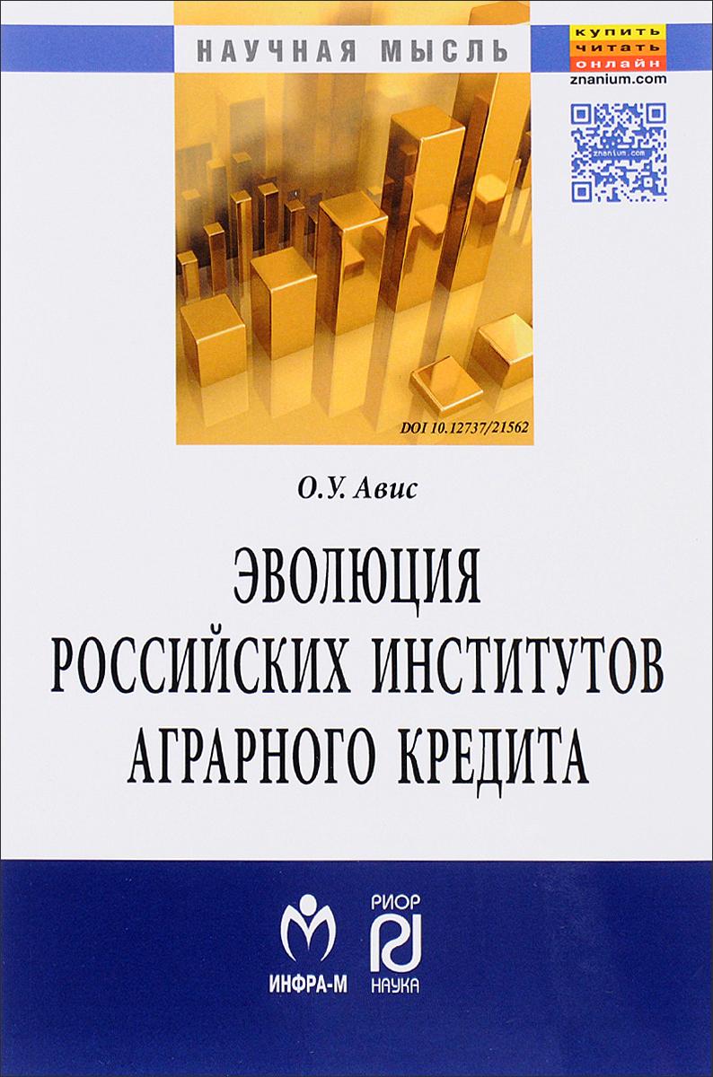 Эволюция российских институтов аграрного кредита. От доминирования к системности. Монография