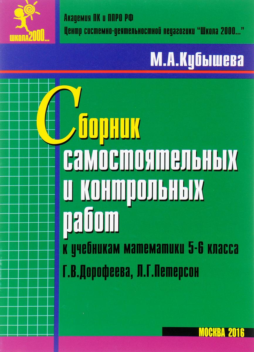 Математика. 5-6 класс. Сборник самостоятельных и контрольных работ