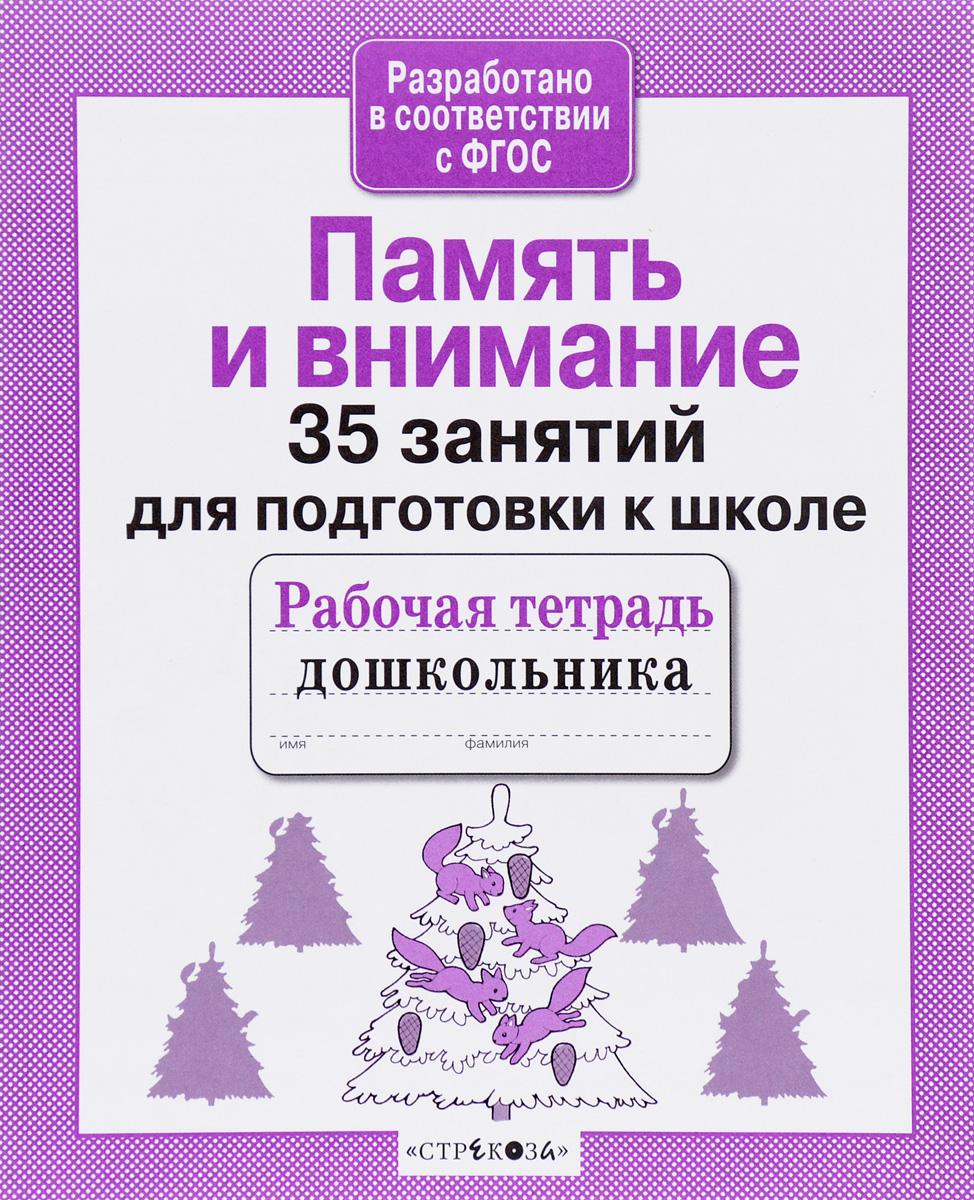 Память и внимание. 35 занятий для подготовки к школе. Рабочая тетрадь дошкольника