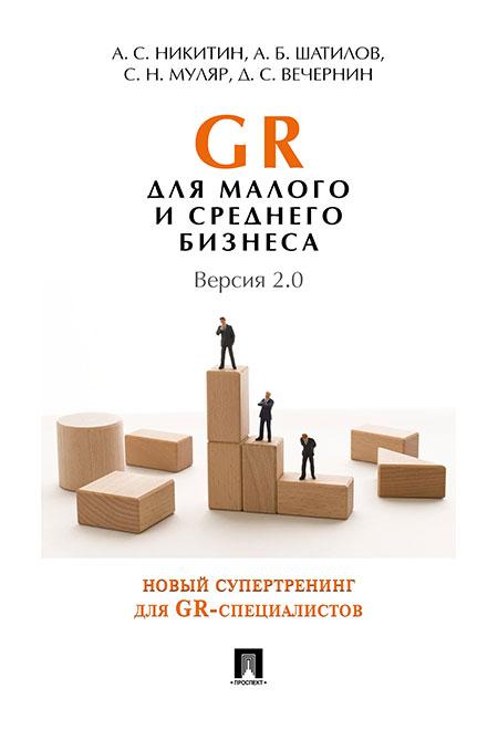 GR для малого и среднего бизнеса. Версия 2.0
