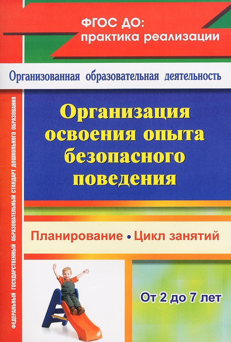 Организация освоения опыта безопасного поведения с детьми 2-7 лет. Планирование, цикл занятий