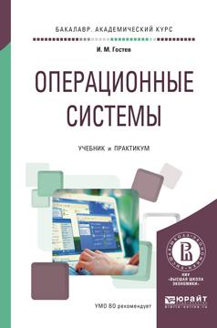 Гостев И.М. Операционные системы. Учебник и практикум