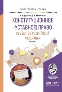 Конституционное (уставное) право субъектов Российской Федерации. Учебник