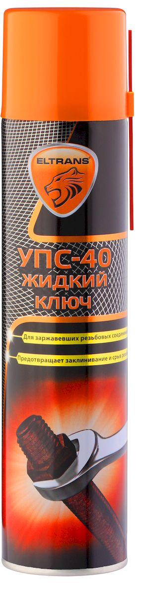 Жидкий ключ Eltrans УПС-40, универсальный, 400 млCA-3505Жидкий ключ Eltrans УПС-40 - это универсальное проникающее средство, которое применяется для облегчения отвинчивания резьбовых соединений всех типов. Обладает высокой проникающей, пропитывающей и растворяющей способностью. Незаменимо при ремонте любых транспортных средств, применяется для сантехнических и слесарных работ. Быстро проникает внутрь ржавчины, растворяет ее, возвращает подвижность и смазывает резьбовые соединения, петли, замки. Предотвращает заклинивание и срыв резьбы, устраняет скрип и заедание деталей. Аэрозольная форма выпуска облегчает обработку труднодоступных соединений.Товар сертифицирован.