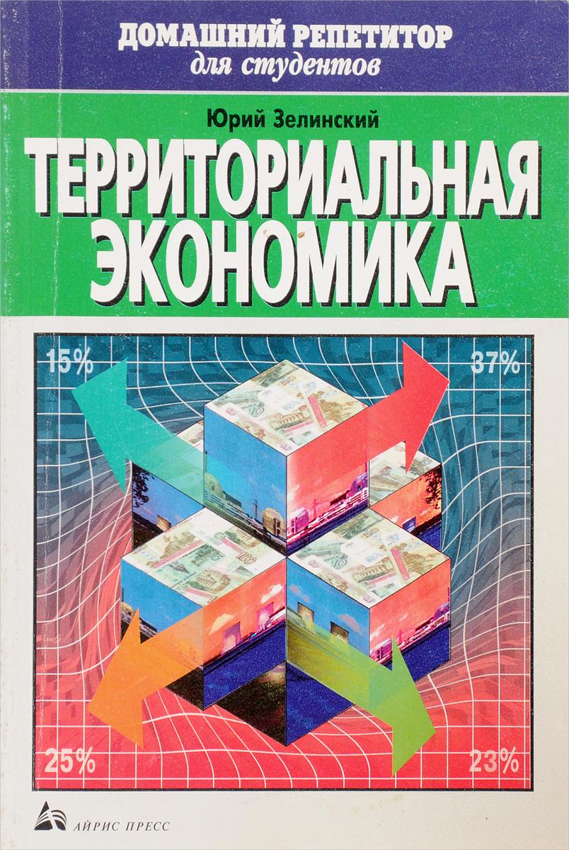 Территориальная экономика (На примере Тутаевского муниципального округа Ярославской области)