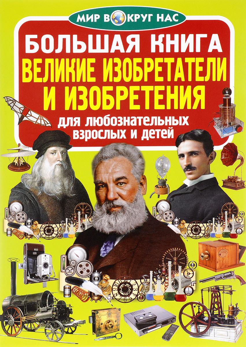 Великие изобретатели и изобретения