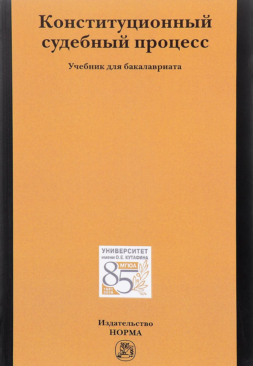 Конституционный судебный процесс. Учебник