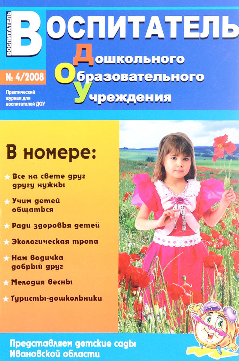 Воспитатель ДОУ, №4, 2008
