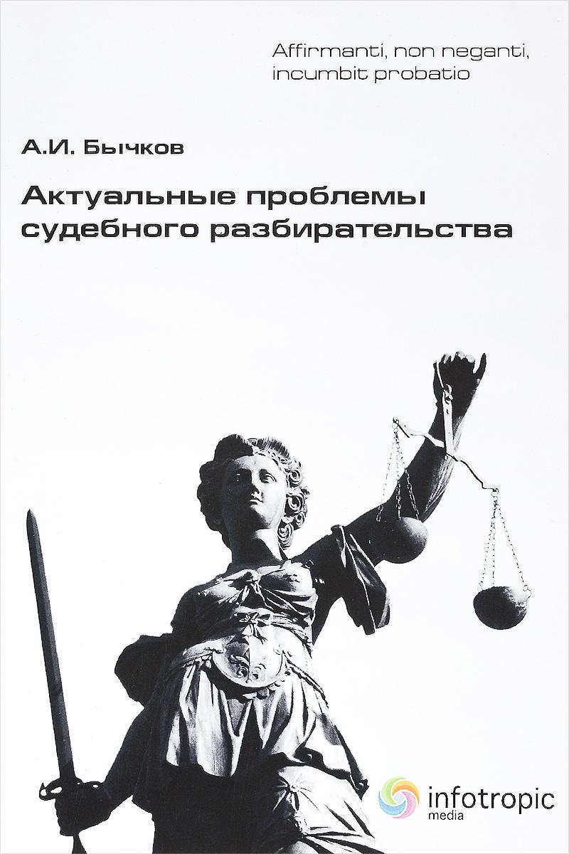 Бычков А.И.. Актуальные проблемы судебного разбирательства