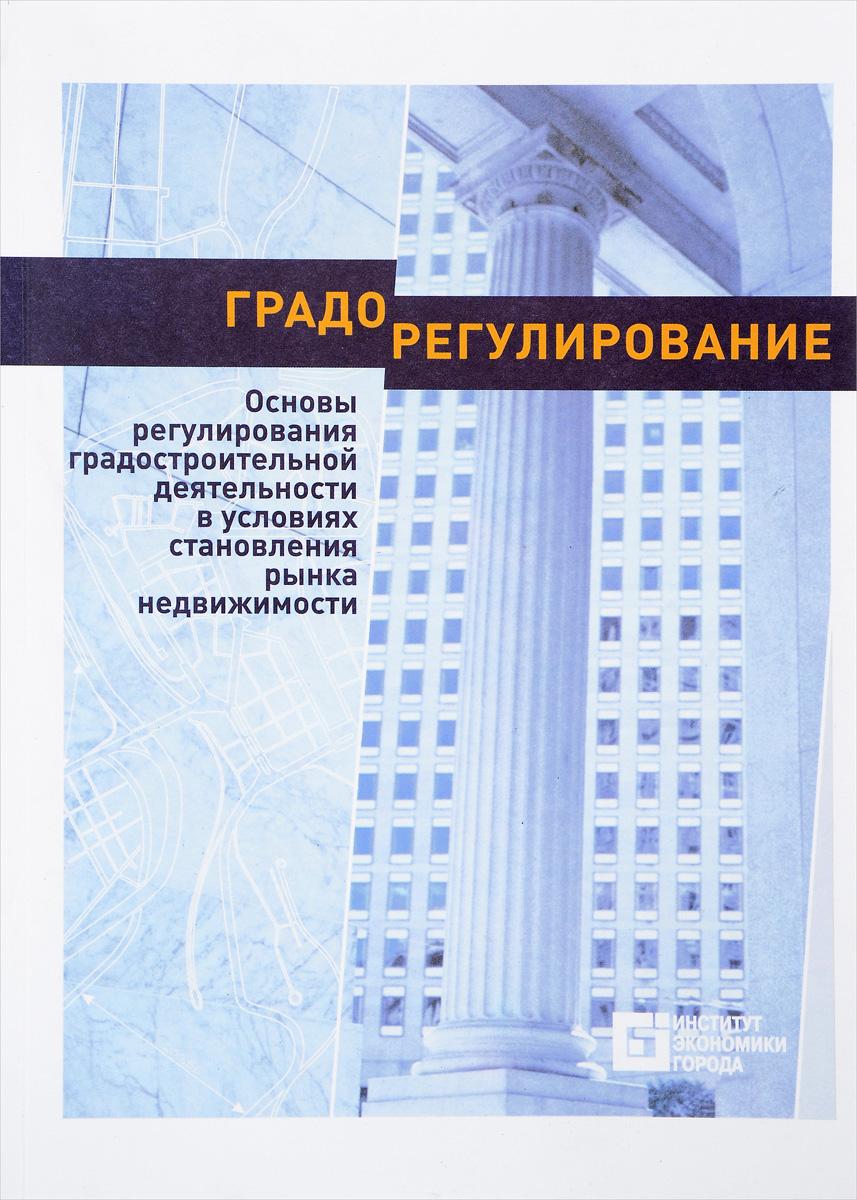 Градорегулирование. Основы регулирования градостроительной деятельности в условиях становления рынка недвижимости