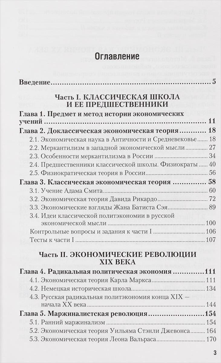 М. В. Шишкин, Г. В. Борисов, С. Ф. Сутырин. История экономических учений. Учебник