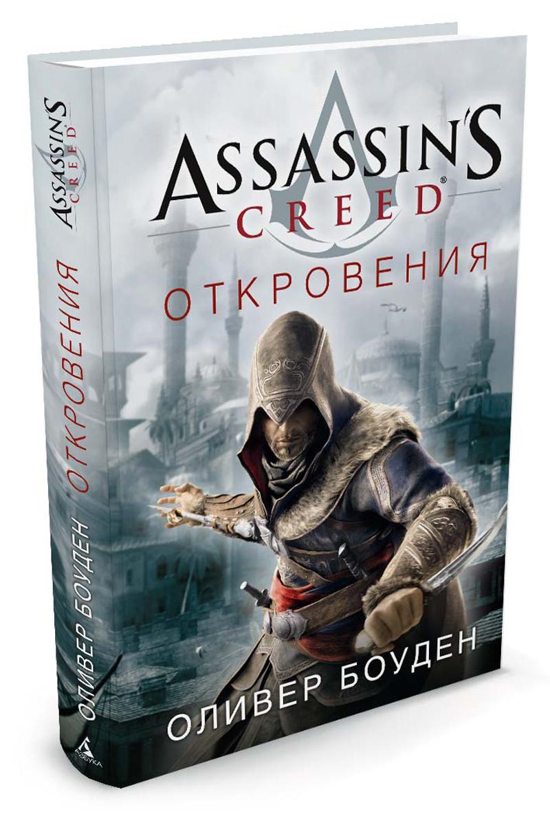 О. Боуден. Assassin's Creed. Откровения