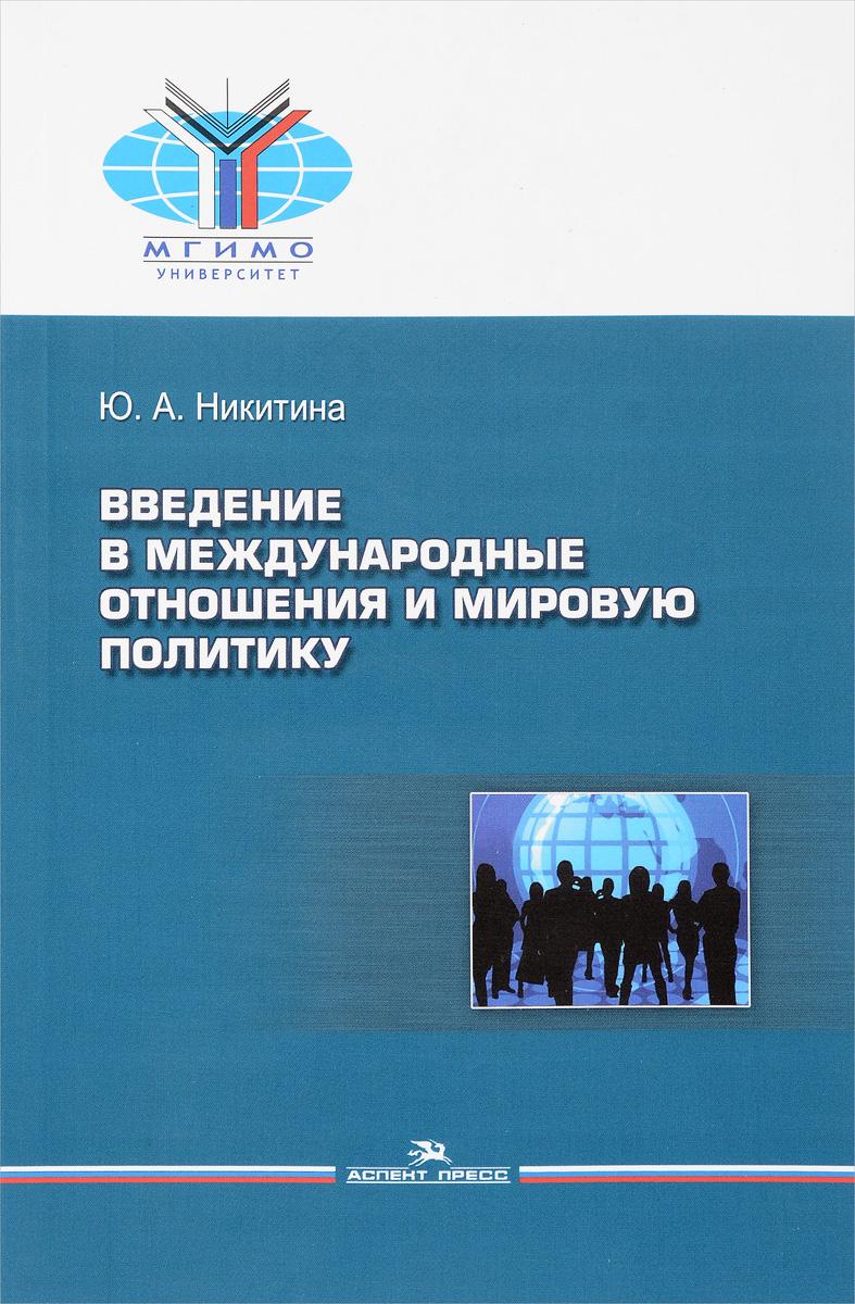 Ю. А. Никитина Введение в международные отношения и мировую политику. Учебное пособие