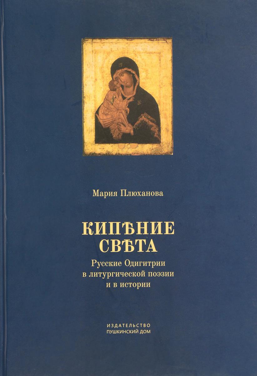 """М. Б. Плюханова. """"Кипение света"""". Русские Одигитрии в литургической поэзии и в истории"""