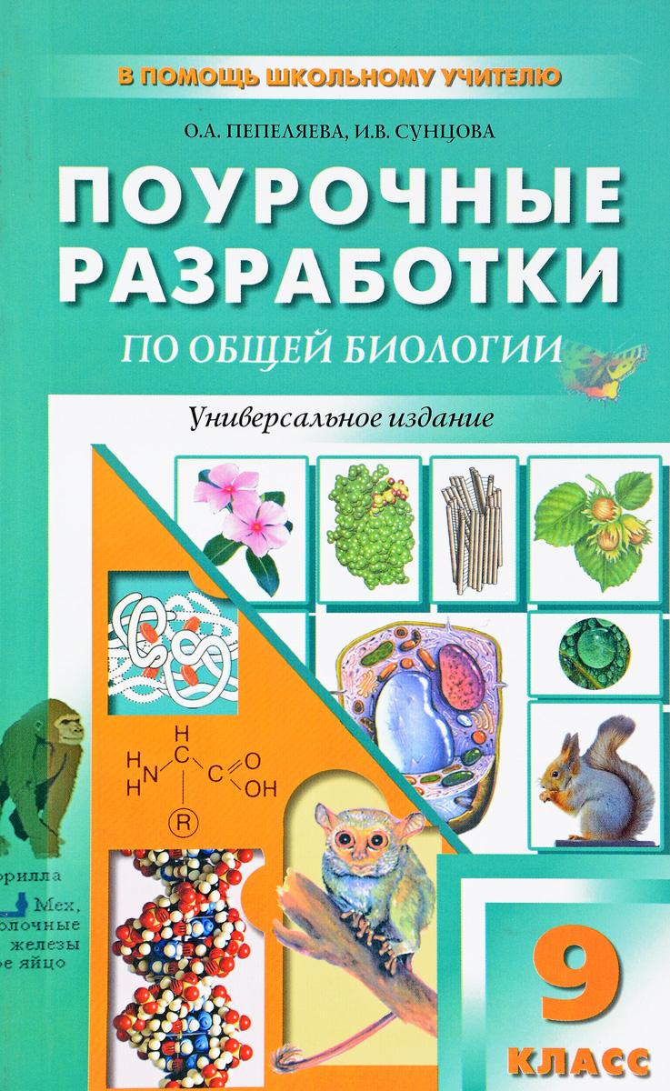 Общая биология. 9 класс. Универсальные поурочные разработки