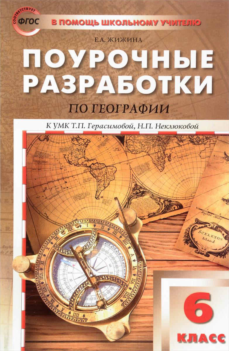 География. 6 класс. Поурочные разработки. К УМК Т. П. Герасимовой, Н. П. Неклюевой