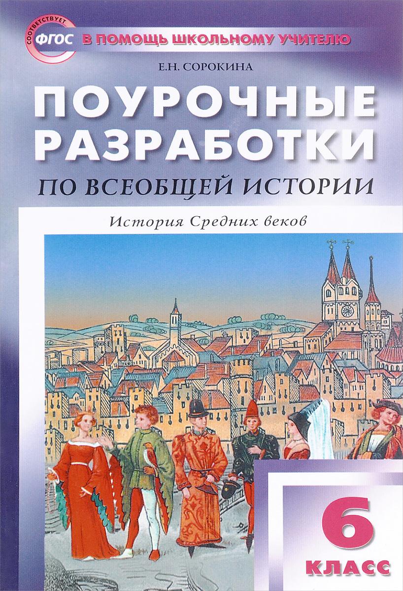 Поурочные разработки по всеобщей истории. 6 класс. История Средних веков