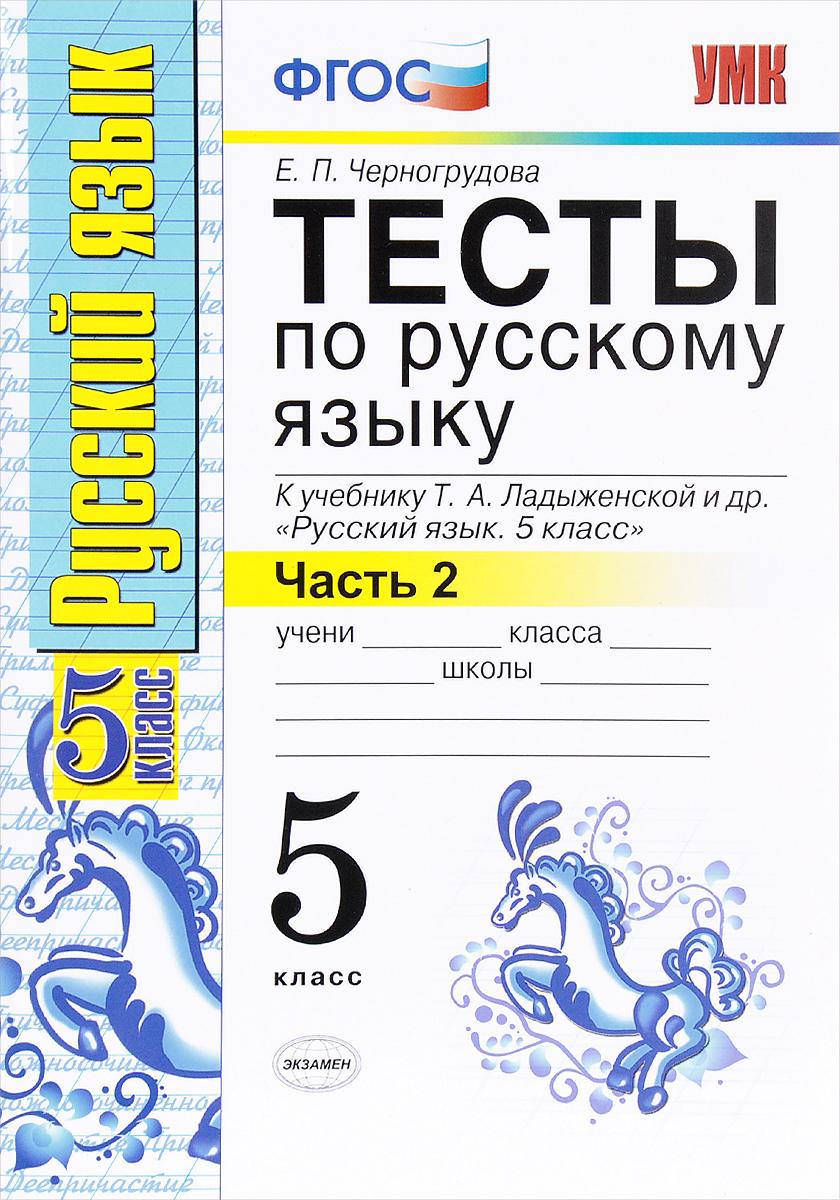 Русский язык. 5 класс. В 2 частях. Часть 2. Тесты к учебнику Т. А. Ладыженской