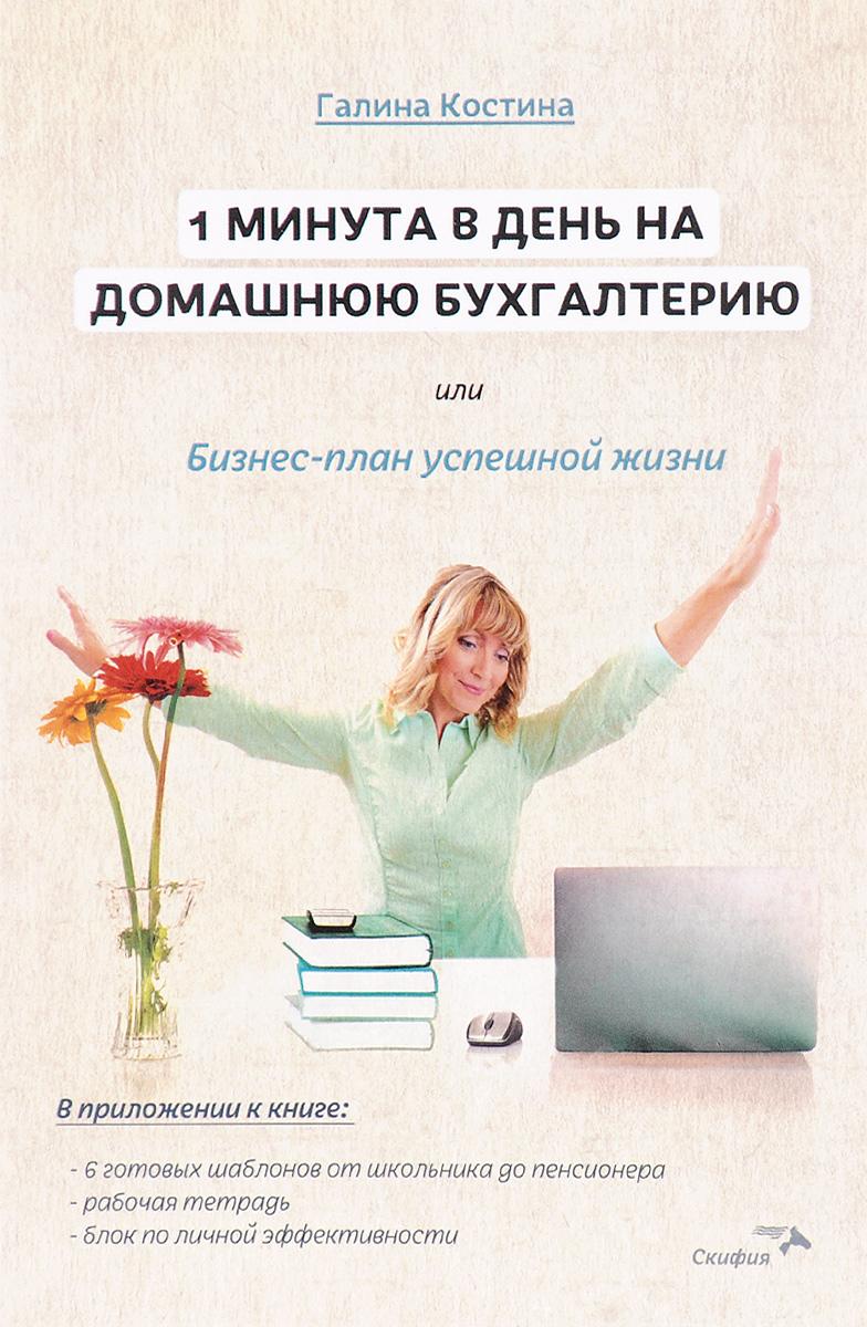 Галина Костина. 1 минута в день на домашнюю бухгалтерию, или Бизнес план успешной жизни