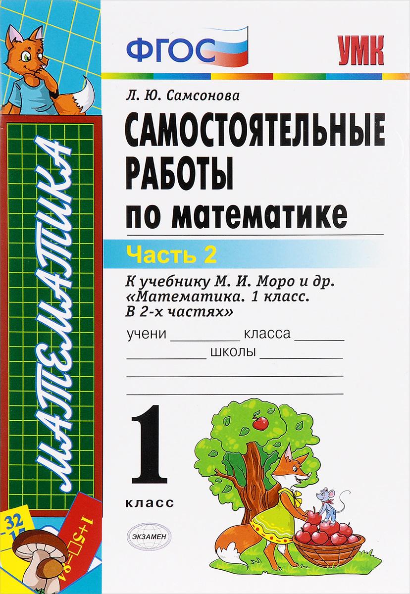 Математика. 1 класс. Самостоятельные работы к учебнику М. И. Моро. В 2 частях. Часть 2