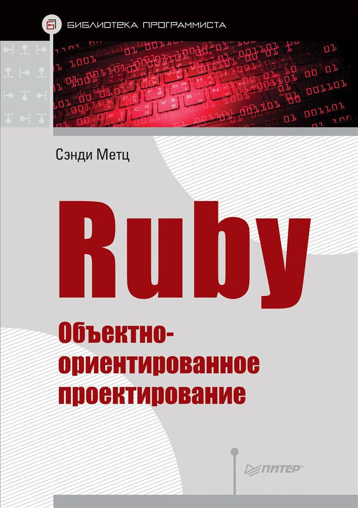 Сэнди Метц. Ruby. Объектно-ориентированное проектирование