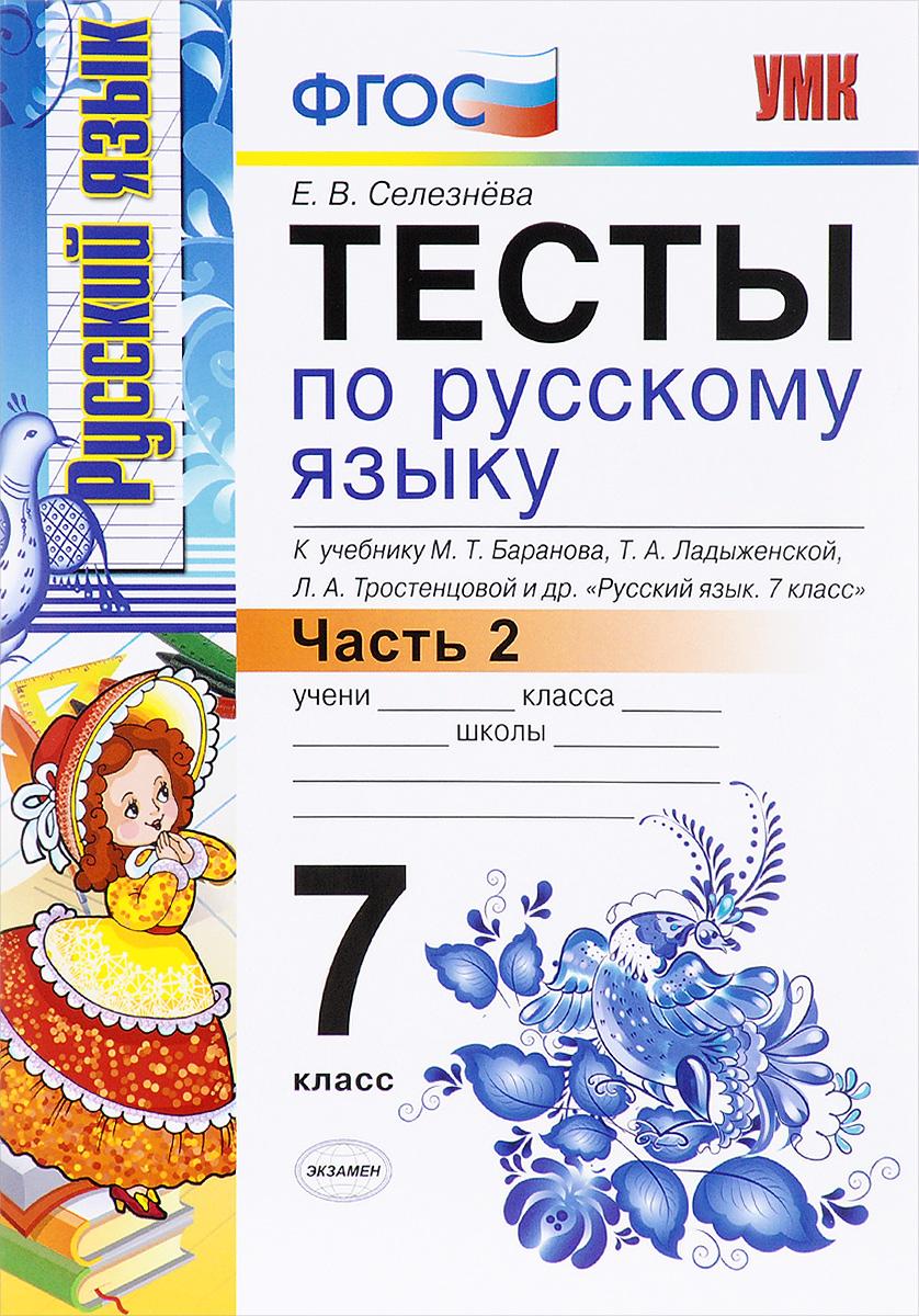 Русский язык. 7 класс. Тесты. Часть 2. К учебнику М. Т. Баранова и др