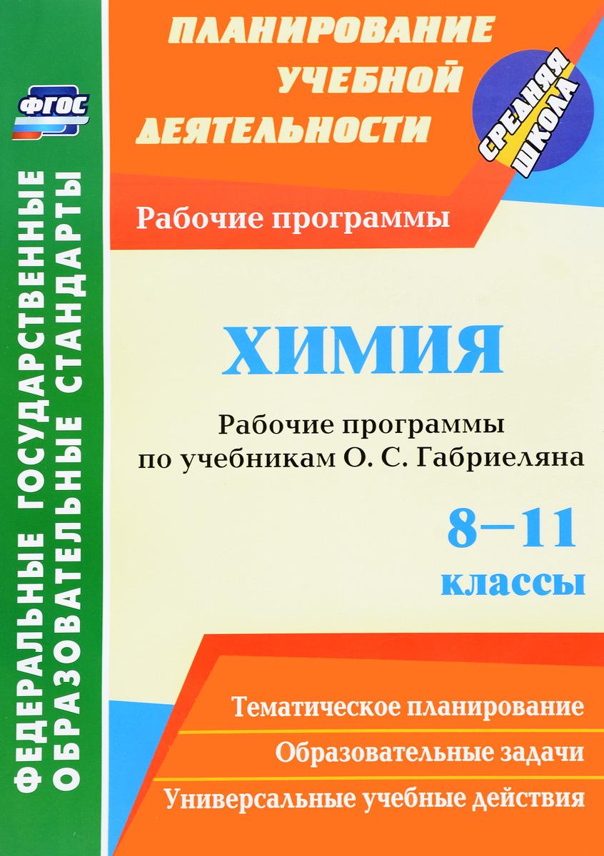 Химия. 8-11 классы. Рабочие программы по учебникам О. С. Габриеляна