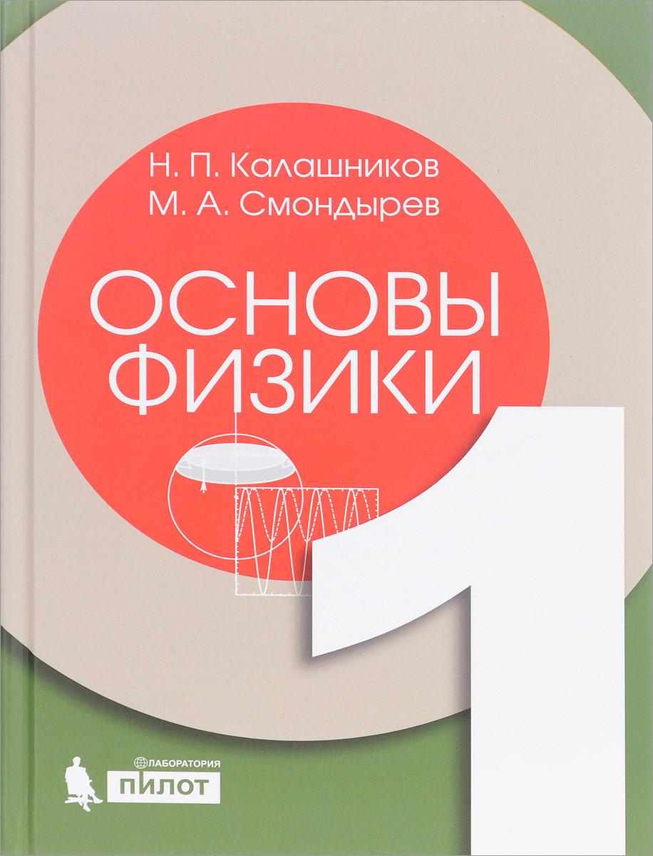 Основы физики. Учебник. В 2 томах. Том 1