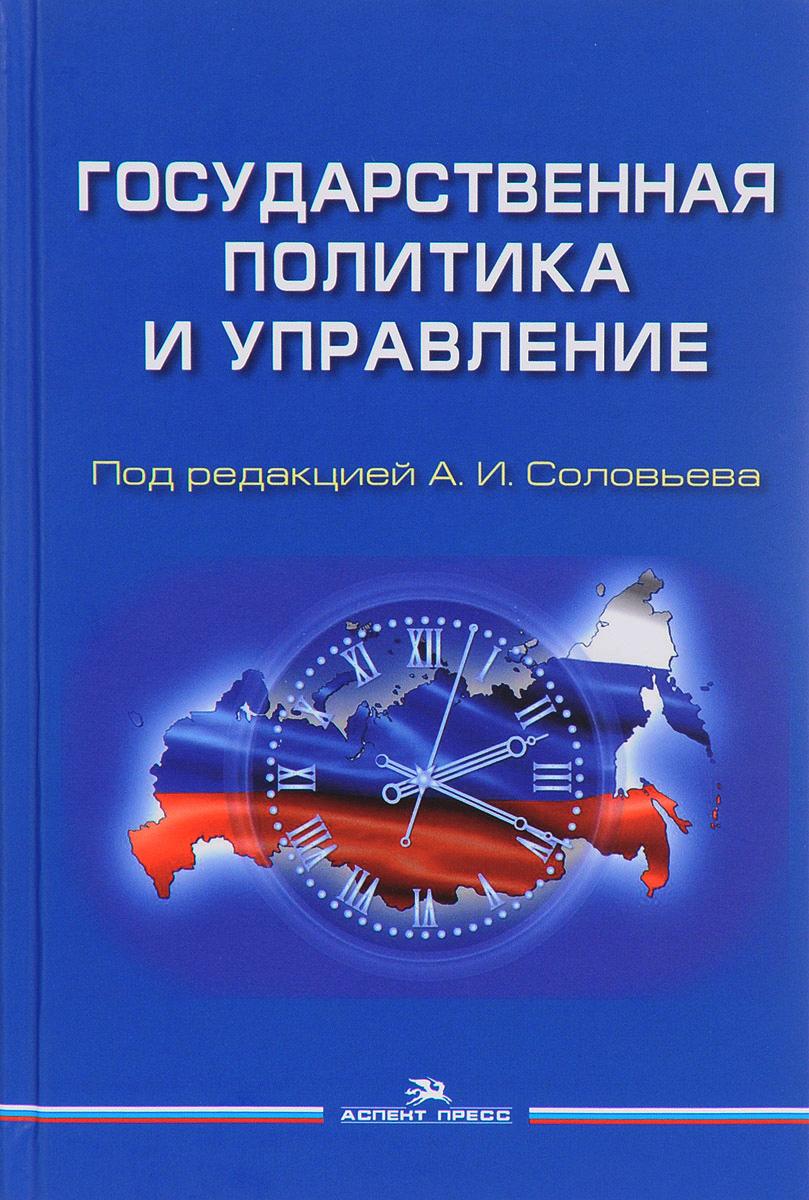 Государственная политика и управление. Учебное пособие