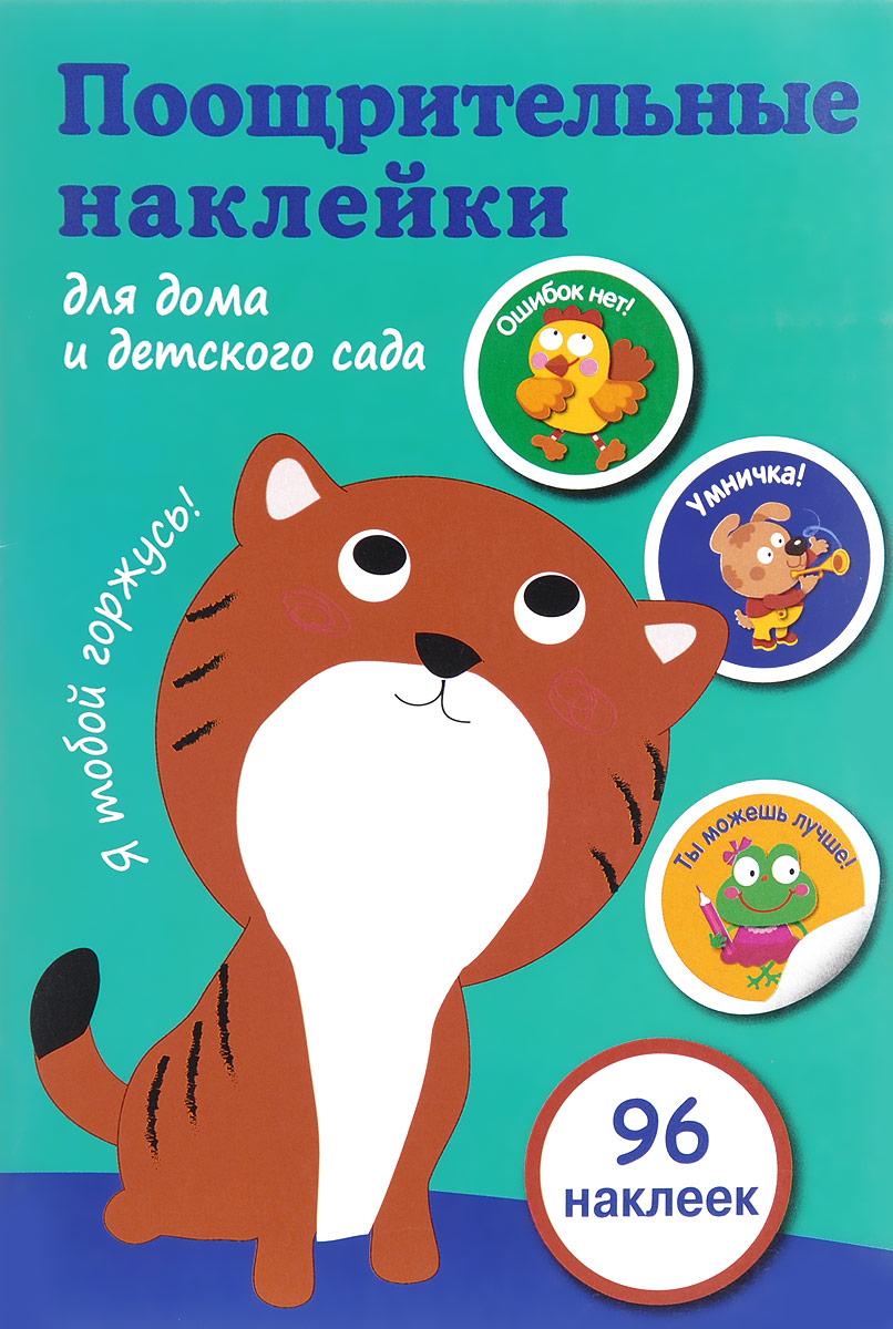 Поощрительные наклейки для дома и детского сада