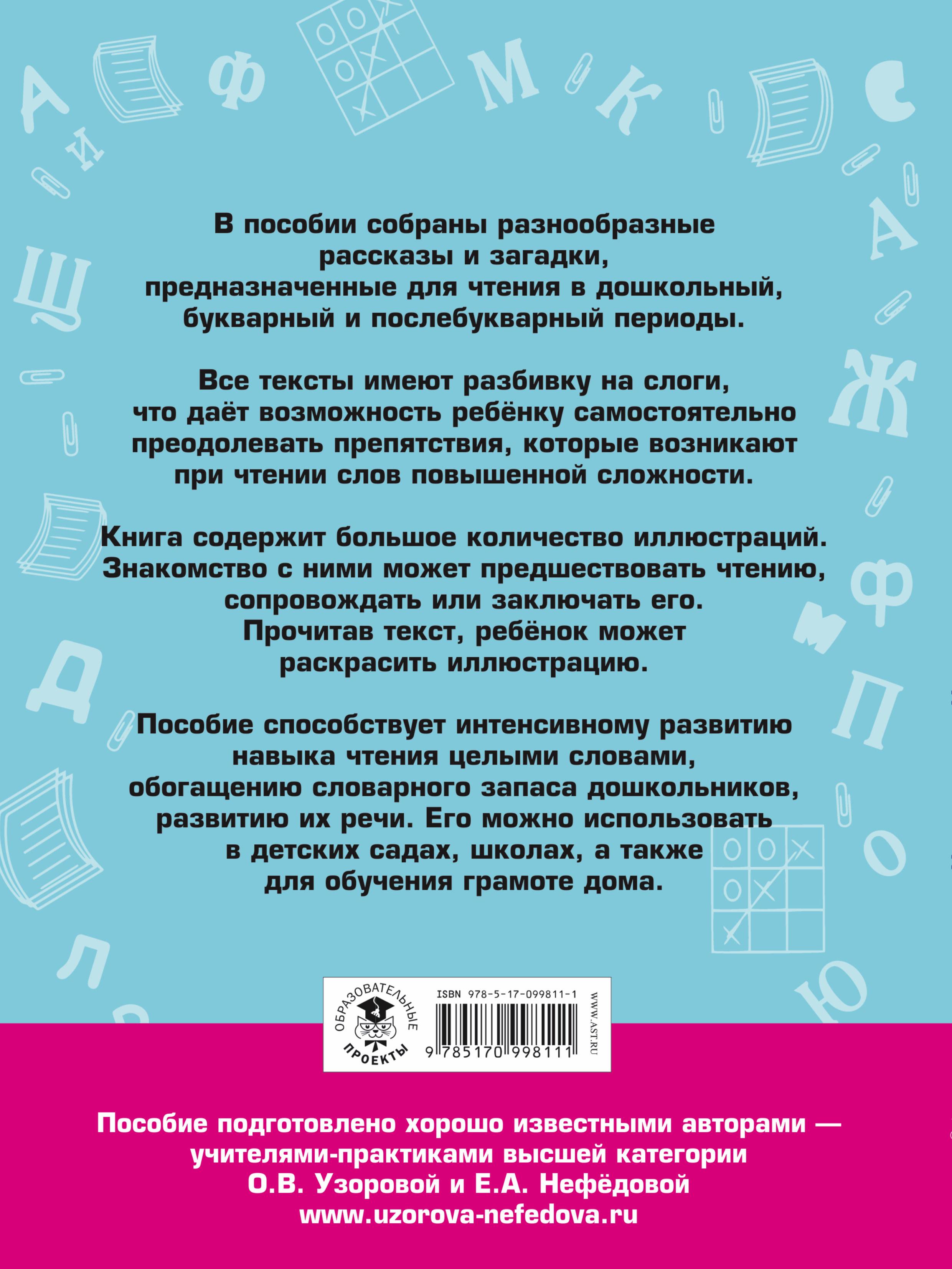 О. В. Узорова, Е. А. Нефедова. 100 познавательных текстов для обучения детей чтению