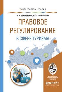 Правовое регулирование в сфере туризма. Учебное пособие
