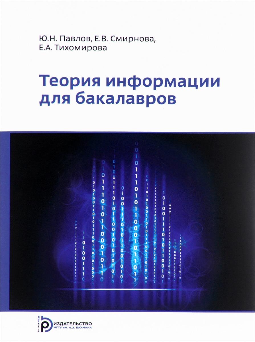 Теория информации для бакалавров. Учебное пособие