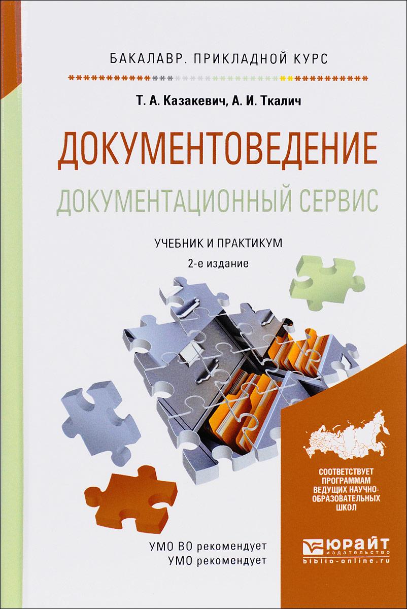 Документоведение. Документационный сервис. Учебник и практикум
