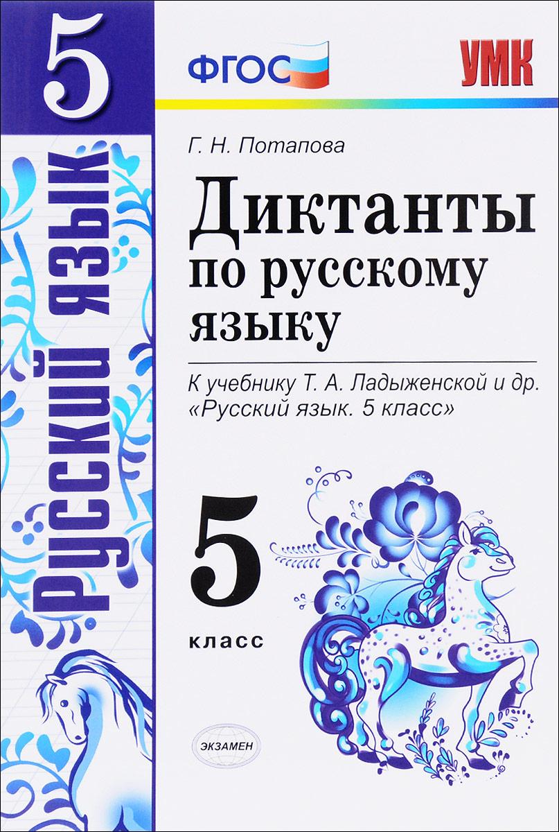Русский язык. 5 класс. Диктанты. К учебнику Т. А. Ладыженской и др.