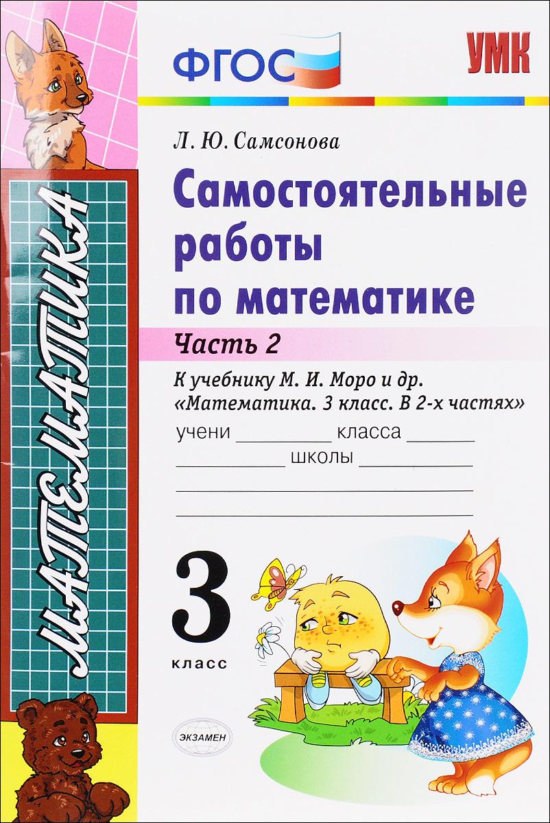 Математика. 3 класс. Самостоятельные работы. В 2 частях. Часть 2. К учебнику М. И. Моро и др.
